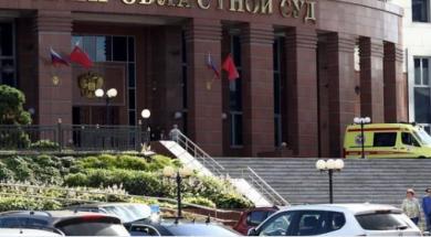Tribunal-Rusia.png